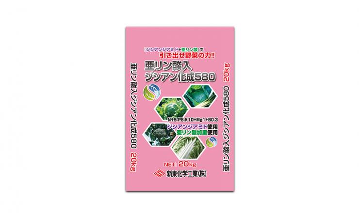 亜リン酸入りジシアン化成580(15-8-10+Mg 1.0+B 0.3)
