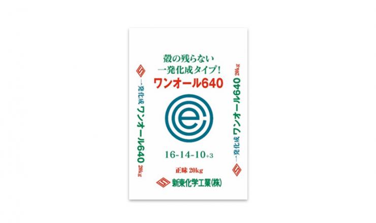 ワンオール640(16-14-10+Mg 3.0)(早生品種向け)