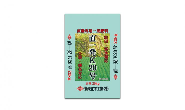 直一発K20号(20-12-10)(直播栽培・早生品種向け)
