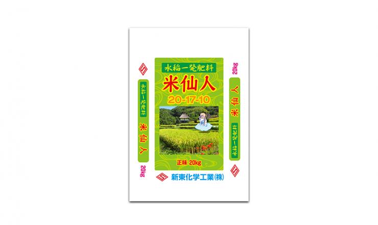 米仙人070(20-17-10)(中生~晩生品種向け)