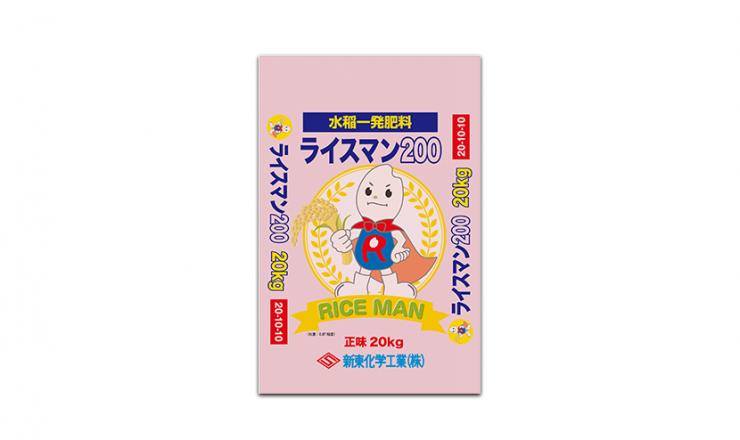 ライスマン200(20-10-10)(中生~晩生品種向け)