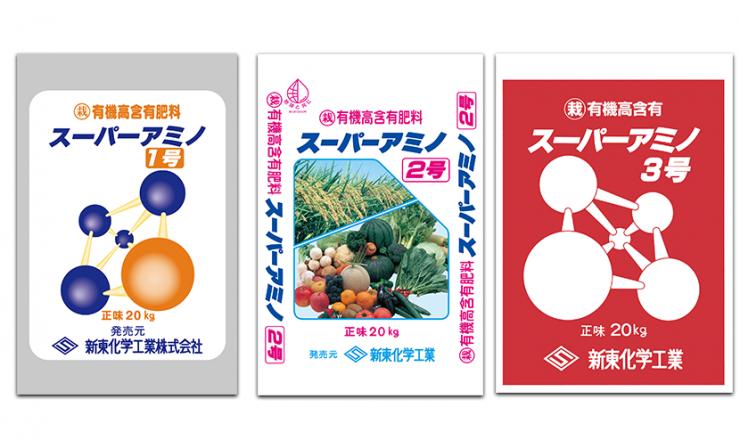 スーパーアミノシリーズ(高有機含有タイプ)
